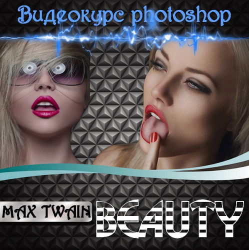 Видеокурс photoshop Beauty